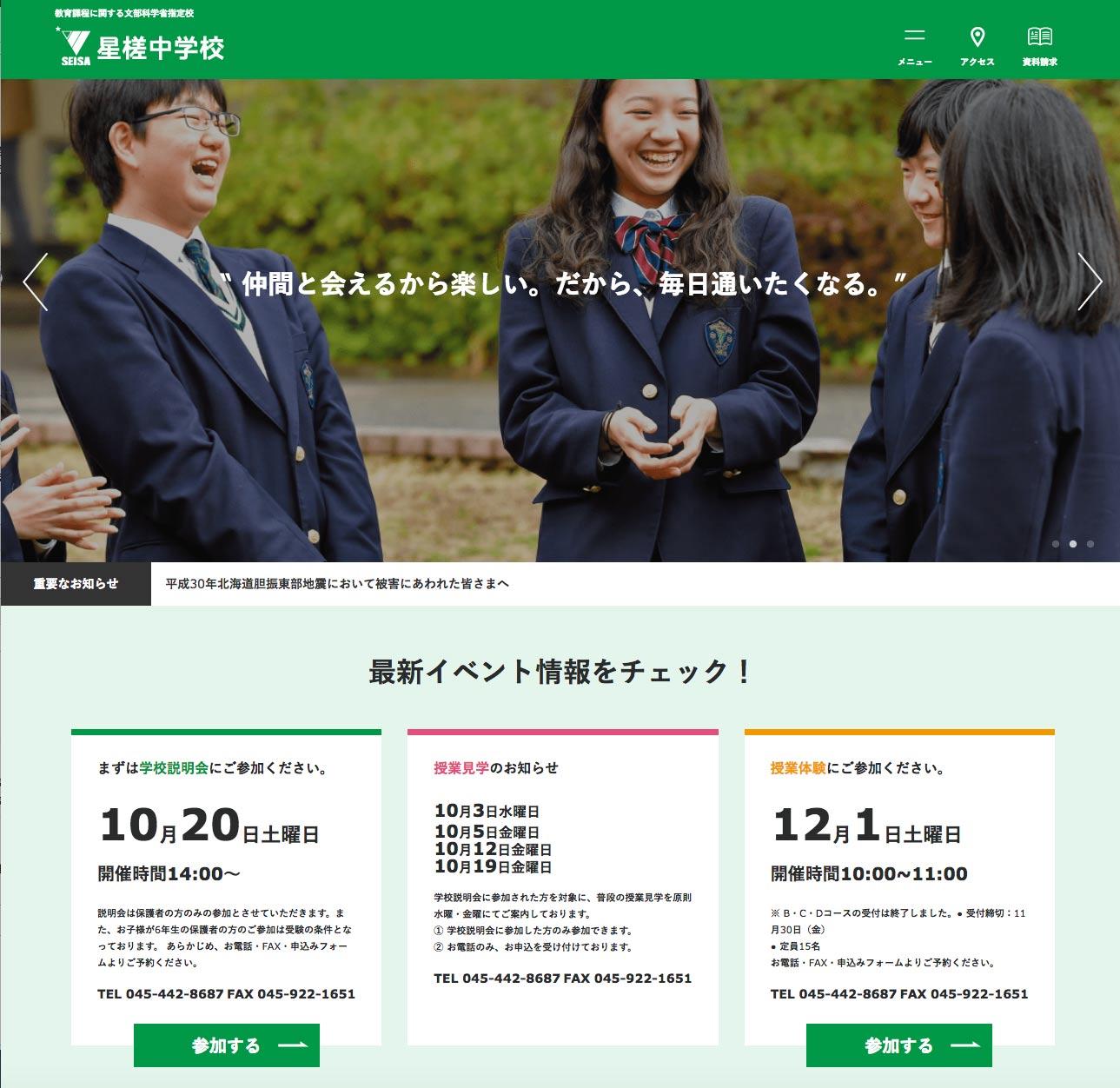星槎中学校のホームページ