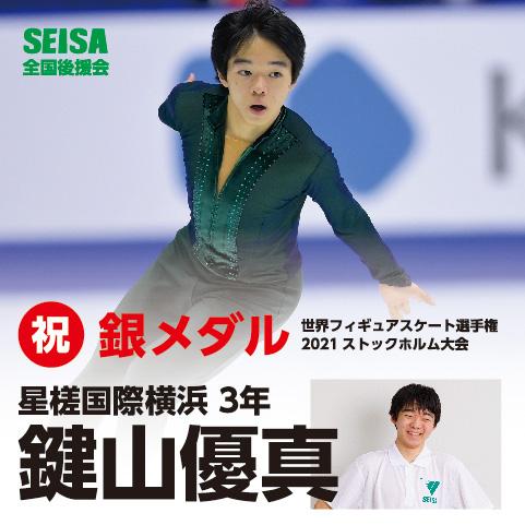 【速報】おめでとう!星槎国際高横浜2年 鍵山選手、シニアデビュー初の世界大会にして堂々の銀メダル、表彰台へ!