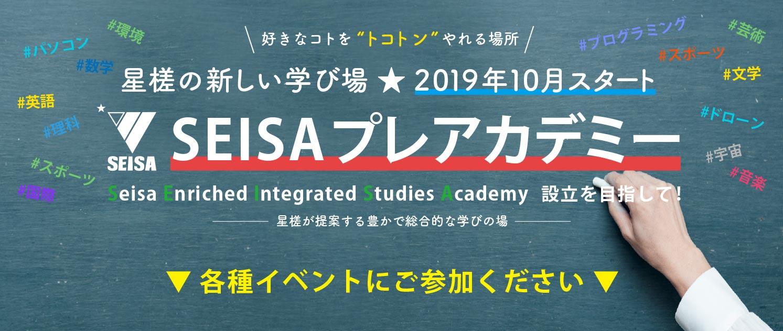 SEISAアカデミー開講!イベント開催!