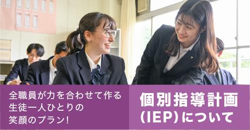 個別指導計画(IEP)について