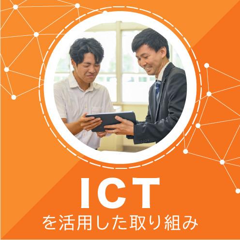 ICTを活用した取り組み