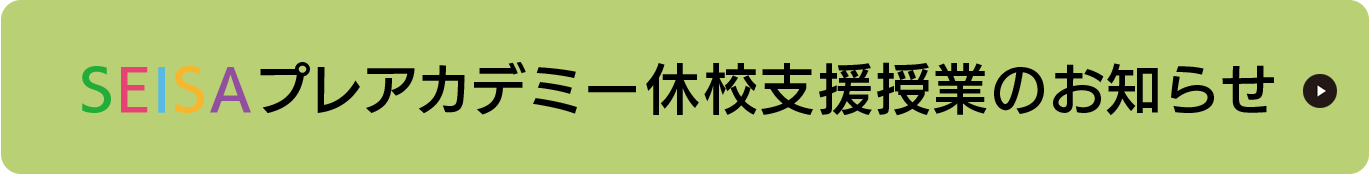 SEISAプレアカデミー イベント
