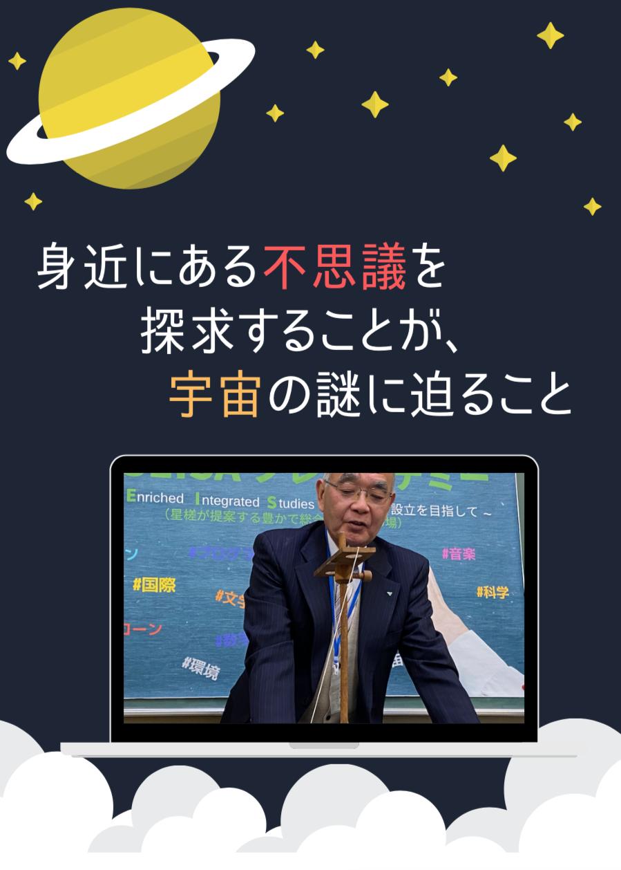 SEISAプレアカデミー イベント情報