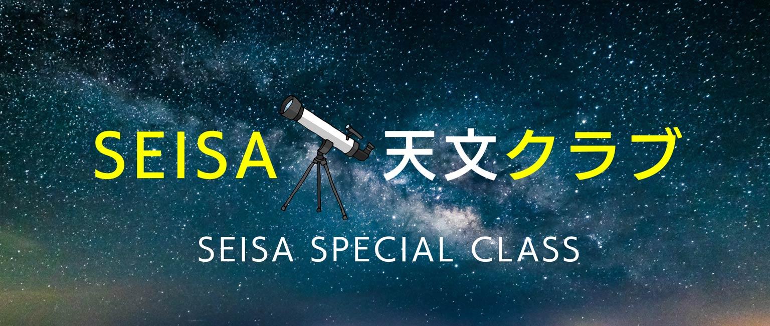 SEISA天空クラブ