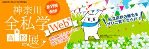 神奈川全私学展web バナー750_250